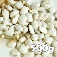 北海道産 白花豆500g
