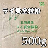 [江別製粉]北海道産ライ麦全粒粉500g