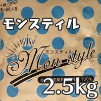 [アグリシステム]北海道産準強力粉(モンスティル)2.5kg
