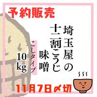 【予約販売】埼玉屋の十二割こうじ味噌(こし)10kg