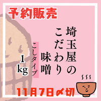 【予約販売】埼玉屋のこだわりの味噌(こし)1kg