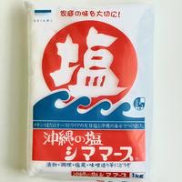 沖縄の塩 シママース1kg