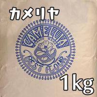 [日清製粉]カメリヤ1kg