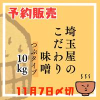 【予約販売】埼玉屋のこだわりの味噌(つぶ)10kg