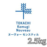 ヌーヴォー モンスティル2.5kg