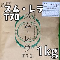[アグリシステム]石臼挽き全粒粉(スムレラT70)1kg