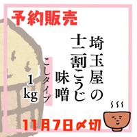 【予約販売】埼玉屋の十二割こうじ味噌(つぶ)1kg