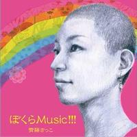 自主製作7thアルバム「ぼくらMusic!!!」簡易版