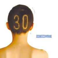 自主製作6thアルバム「30」