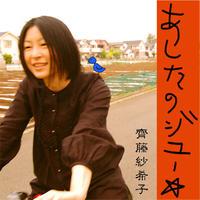 自主製作4thアルバム「あしたのジユー☆」