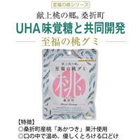至福の桃グミ 10袋入り(桑折町振興公社)