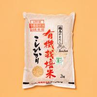 【玄米】有機栽培米コシヒカリ 2kg 令和2年産(やまろく商店)