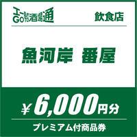 【魚河岸 番屋】6,000円分プレミアム付商品券