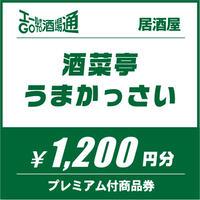 【酒菜亭うまかっさい】1,200円分プレミアム付商品券