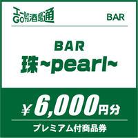 【Bar珠~pearl~】6,000円分プレミアム付商品券