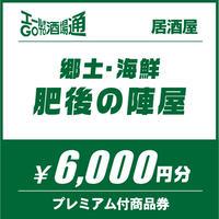 【郷土・海鮮 肥後の陣屋】6,000円分プレミアム付商品券