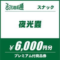 【夜光蟲】6,000円分プレミアム付商品券