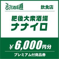 【肥後大衆酒場ナナイロ】6,000円分プレミアム付商品券