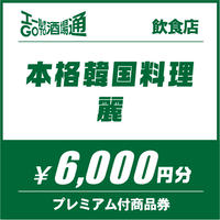 【本格韓国料理 麗】6,000円分プレミアム付商品券
