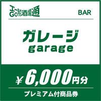 【ガレージgarage】6,000円分プレミアム付商品券