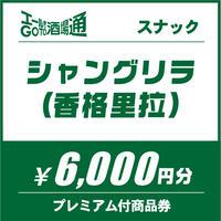 【シャングリラ(香格里拉)】6,000円分プレミアム付商品券