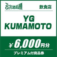 【YG KUMAMOTO】6,000円分プレミアム付商品券