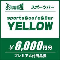 【sports & cafe & Bar YELLOW】6,000円分プレミアム付商品券