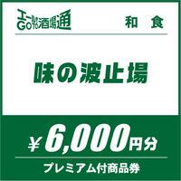 【味の波止場】6,000円分プレミアム付商品券