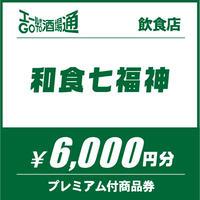【和食七福神】6,000円分プレミアム付商品券