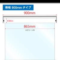 【飛沫感染防止】透明ロールスクリーン