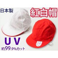 小学校紅白帽(ツバ付き)