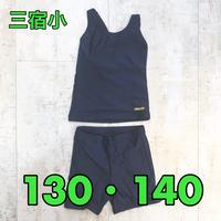 三宿小学校水着(上) 女子 M-8101/セパレーツ型 130・140