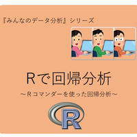 Rコマンダーを使った回帰分析(Youtubeセミナーのテキストと演習用データ)