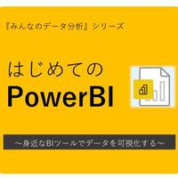 はじめてのPowerBI(Youtubeセミナーのテキストと演習用データ)