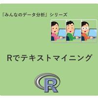 Rでテキストマイニング(Youtubeセミナーのテキストと演習用データ)