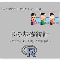 Rコマンダーを使った統計解析(Youtubeセミナーのテキストと演習用データ)