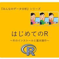 はじめてのR(Youtubeセミナーのテキストと演習用データ)
