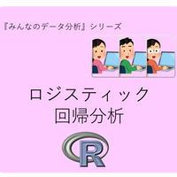 Rでロジスティック回帰分析(Youtubeセミナーのテキストと演習用データ)
