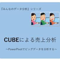 CUBEによる売上分析(Youtubeセミナーのテキストと演習用データ)