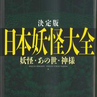決定版 日本妖怪大全(妖怪・あの世・神様)