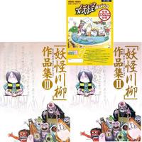 【お得なセット商品】妖怪川柳セット