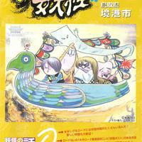 妖怪ガイドブック19版