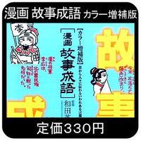 カラー増補版 漫画故事成語