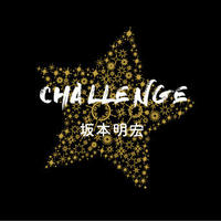 アルバム「CHALLENGE」