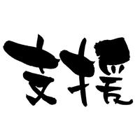 坂本明宏の活動を「サポート」する!