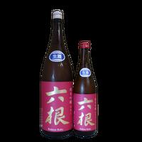 六根 純米吟醸 ルビー生酒  720ml