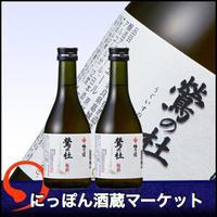 鶯の杜 梅酒|2本セット 300ml