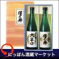 澤乃井 特選酒セット|2本セット 720ml(KS-260)