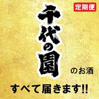 【定期便】千代の園酒造の全商品お届け便|15商品/5ヶ月間