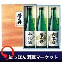 澤乃井 特選酒セット 3本セット 720ml(KS-370)